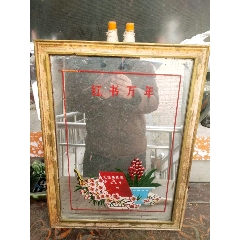 紅書萬年(se78198073)_7788舊貨商城__七七八八商品交易平臺(7788.com)
