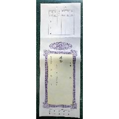 正太銀行本票(se78198339)_7788舊貨商城__七七八八商品交易平臺(7788.com)