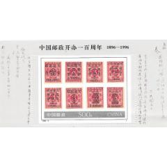 96-04郵政百年(se78199467)_7788舊貨商城__七七八八商品交易平臺(7788.com)