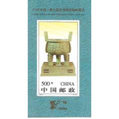 96-11寶鼎(無齒)(se78199538)_7788舊貨商城__七七八八商品交易平臺(7788.com)