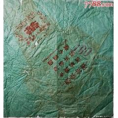 晉福泉茶荘包紙(se78199772)_7788舊貨商城__七七八八商品交易平臺(7788.com)