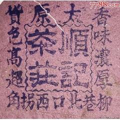 太原順記茶荘(se78199794)_7788舊貨商城__七七八八商品交易平臺(7788.com)