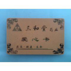 三和堂藥業(se78201871)_7788舊貨商城__七七八八商品交易平臺(7788.com)