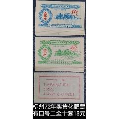 柳州72年獎售化肥票1,5斤口號票精美十組(se78200892)_7788舊貨商城__七七八八商品交易平臺(7788.com)