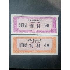 中國金屬材料公司鋼材票(se78204468)_7788舊貨商城__七七八八商品交易平臺(7788.com)