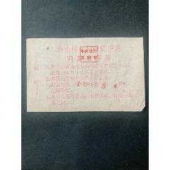 鐘山牌手表購買證(se78204339)_7788舊貨商城__七七八八商品交易平臺(7788.com)