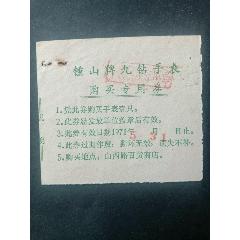 鐘山牌手表購買證(se78204327)_7788舊貨商城__七七八八商品交易平臺(7788.com)