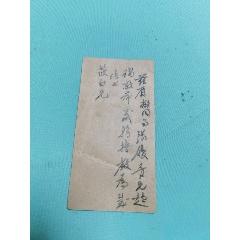民國名人名片(se78204982)_7788舊貨商城__七七八八商品交易平臺(7788.com)