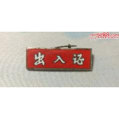 南槍出入證(se78205347)_7788舊貨商城__七七八八商品交易平臺(7788.com)