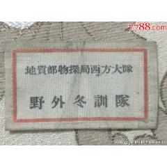 1956年地質部物探局西方大隊野外冬訓胸章(se78205492)_7788舊貨商城__七七八八商品交易平臺(7788.com)
