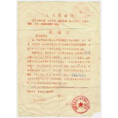 表揚信(se78206031)_7788舊貨商城__七七八八商品交易平臺(7788.com)