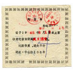 (江蘇)88年南京交電公司——鳳凰18型自行車購貨單(交電公司票證專用章)(se78206553)_7788舊貨商城__七七八八商品交易平臺(7788.com)