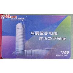 武漢有線電視充值卡(se78207221)_7788舊貨商城__七七八八商品交易平臺(7788.com)