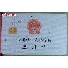 統*代應用卡碼信息(se78207214)_7788舊貨商城__七七八八商品交易平臺(7788.com)
