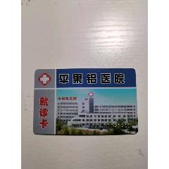 平果鋁醫院就診卡(se78207471)_7788舊貨商城__七七八八商品交易平臺(7788.com)