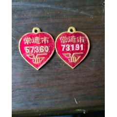 常德自行車牌兩個(se78209420)_7788舊貨商城__七七八八商品交易平臺(7788.com)