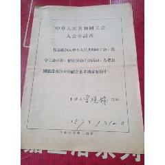 中華人民共和國工會入會申請書(背面會員登記表)曾觀娣(se78209809)_7788舊貨商城__七七八八商品交易平臺(7788.com)