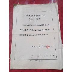 中華人民共和國工會入會申請表(背面會員登記表)尚瑞合(se78209840)_7788舊貨商城__七七八八商品交易平臺(7788.com)