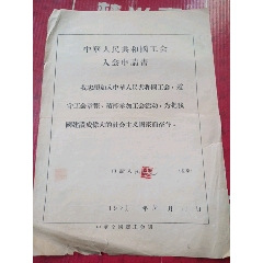 中華人民共和國工會入會申請書(背面會員登記表)田發芝(se78210038)_7788舊貨商城__七七八八商品交易平臺(7788.com)