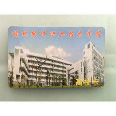 福州軟件職業技術學院(se78212486)_7788舊貨商城__七七八八商品交易平臺(7788.com)