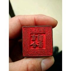 老章(se78212041)_7788舊貨商城__七七八八商品交易平臺(7788.com)