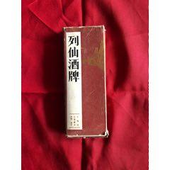 列仙酒牌(共49張)(se78214057)_7788舊貨商城__七七八八商品交易平臺(7788.com)