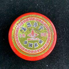 中國蘇州,姜思序堂,印泥(se78214086)_7788舊貨商城__七七八八商品交易平臺(7788.com)
