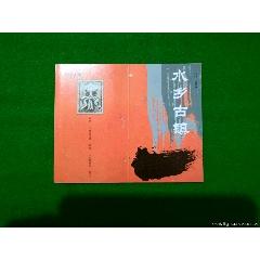 SB20水鄉古鎮小本票2001—5(se78214641)_7788舊貨商城__七七八八商品交易平臺(7788.com)