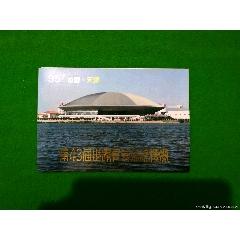 1995—7第43屆世界兵乓球錦標賽小全張郵折(se78214658)_7788舊貨商城__七七八八商品交易平臺(7788.com)