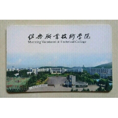 紹興職業技術學院(se78214862)_7788舊貨商城__七七八八商品交易平臺(7788.com)