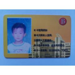 秦皇島公交卡(se78253105)_7788舊貨商城__七七八八商品交易平臺(7788.com)