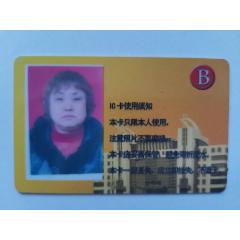 秦皇島公交卡(se78253101)_7788舊貨商城__七七八八商品交易平臺(7788.com)