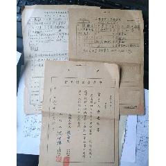 1949年工會申請書,志愿書,登記表(se78215268)_7788舊貨商城__七七八八商品交易平臺(7788.com)
