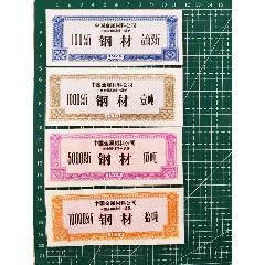 中南金屬公司中南一級站79年鋼材票4種(se78216065)_7788舊貨商城__七七八八商品交易平臺(7788.com)