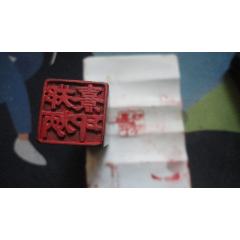 牛角質印章(se78216218)_7788舊貨商城__七七八八商品交易平臺(7788.com)