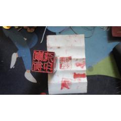 牛角質印章(se78216283)_7788舊貨商城__七七八八商品交易平臺(7788.com)