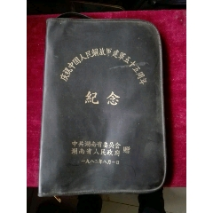 慶祝中國人民解放軍建軍五十周年紀念包(se78217263)_7788舊貨商城__七七八八商品交易平臺(7788.com)