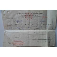 濟寧市分公司-國內貨物運輸保險憑證(se78218550)_7788舊貨商城__七七八八商品交易平臺(7788.com)