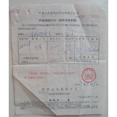 山西省分公司-運輸保險憑證(se78218549)_7788舊貨商城__七七八八商品交易平臺(7788.com)