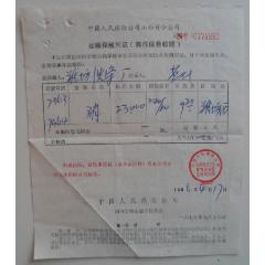 山西省分公司-運輸保險憑證(se78218548)_7788舊貨商城__七七八八商品交易平臺(7788.com)