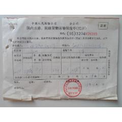 常州分公司-國內水路陸路貨物運輸保險單(se78218543)_7788舊貨商城__七七八八商品交易平臺(7788.com)