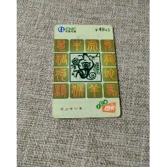 猴(se78218817)_7788舊貨商城__七七八八商品交易平臺(7788.com)