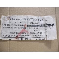 土地執照(se78220089)_7788舊貨商城__七七八八商品交易平臺(7788.com)
