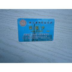 燕大通用職業培訓貴賓卡(se78220145)_7788舊貨商城__七七八八商品交易平臺(7788.com)