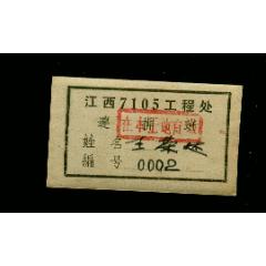 江西7105工程處出入證(se78220233)_7788舊貨商城__七七八八商品交易平臺(7788.com)