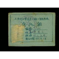 1955年上海江寧區第二職工業余學校出入證(se78220383)_7788舊貨商城__七七八八商品交易平臺(7788.com)