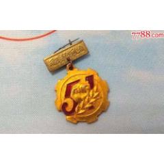 五一國際勞動節紀念(se78220739)_7788舊貨商城__七七八八商品交易平臺(7788.com)