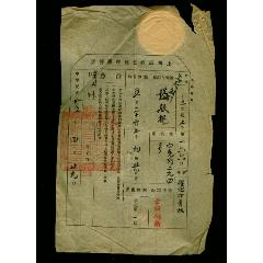 民國上海高等法院傳票(se78221983)_7788舊貨商城__七七八八商品交易平臺(7788.com)