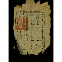 民國上海高等法院傳票(se78221999)_7788舊貨商城__七七八八商品交易平臺(7788.com)