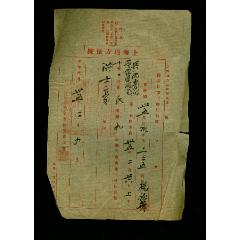 民國上海高等法院開庭日期律師通知書,給洪士豪大律師的(se78222088)_7788舊貨商城__七七八八商品交易平臺(7788.com)